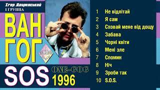 VAN GOG (ВАН ГОГ) - S. O. S. [Офіційний Альбом]