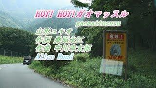 J-POP「スーパー戦隊シリーズ ガオレンジャー」から 「HOT! HOT!ガオマッスル」 をバンド、ピアノ伴奏、FULLバージョンで歌ってみました