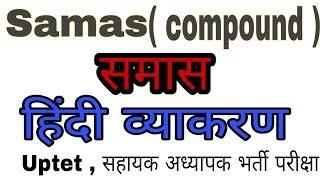 समास ( compound ) हिंदी व्याकरण Hindi grammar