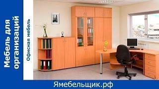 Офисная мебель, торговое оборудование, ресепшены от Весты Плюс(http://xn--90ahbmked2i0ay.xn--p1ai/firma/vesta_plyus_2602/ Офисная мебель,торговое оборудование,ресепшены https://youtu.be/j2vCDogYgm4 ..., 2016-03-25T18:45:45.000Z)