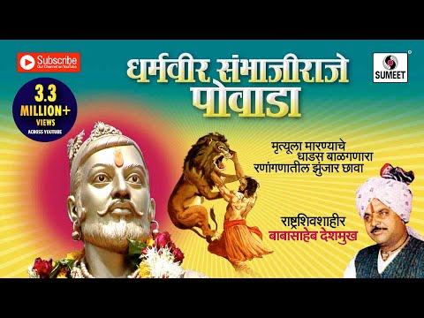 धर्मवीर संभाजी राजे पोवाडा  - Sambhaji Raje Powada - Marathi - Babashaeb Deshmukh - Sumeet Music