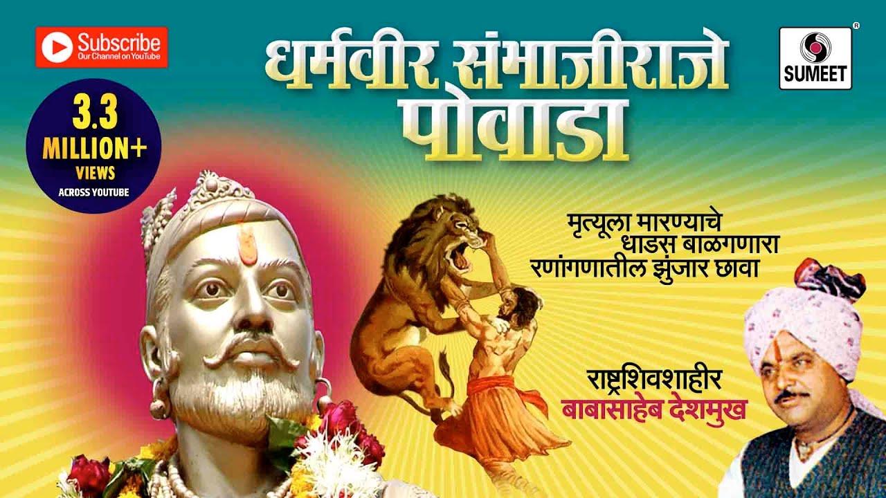 Patil pdf book vishwas sambhaji