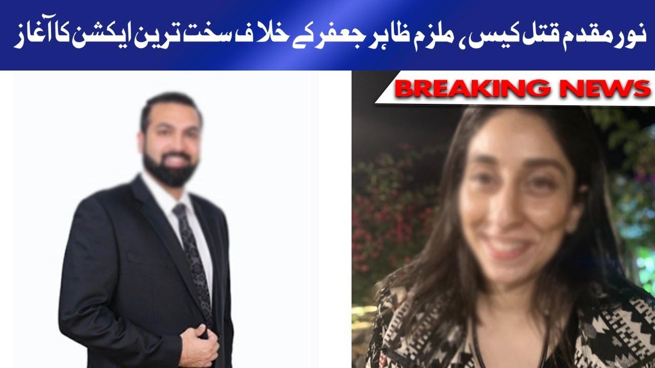 Strict action in Noor Mukadam case against Zahir Jaffer | Breaking News