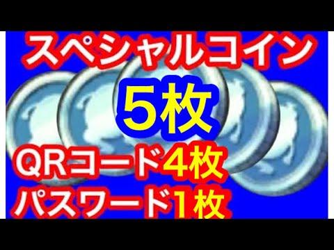 妖怪 ウォッチ スペシャル コイン 入手 パスワード
