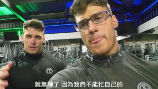 胸部& 手臂訓練| HarrisonTwins 胸部手臂訓練影片| 中文 ... - YouTube