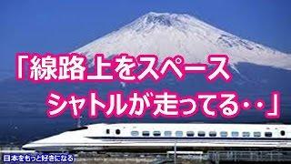 海外の反応「日本人は頭がおかしいのか?」日本の新幹線が高性能すぎて言葉を失う外国人「線路上をスペースシャトルが走ってる・・」賞賛コメントが殺到!【日本をもっと好きになる】