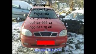 Разборка Део Ланос Украина (Daewoo Lanos)(, 2017-01-18T11:35:25.000Z)