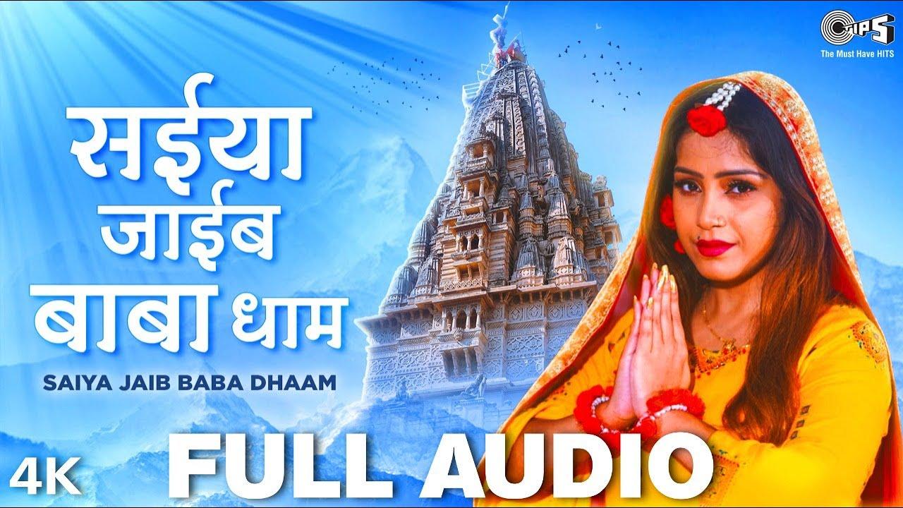 Amrita Dixit का New भोजपुरी काँवर गीत 2020 | सईया जाईब बाबा धाम | Latest Bhojpuri Bolbam Song
