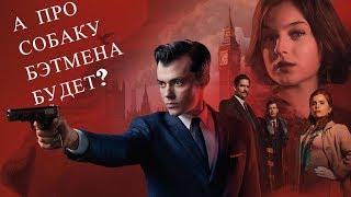 Сериал о дворецком Бэтмена -  ну оxуеtь