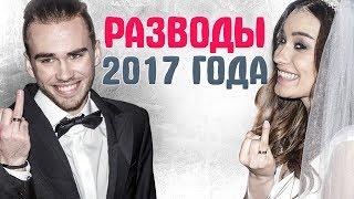 РАЗВОДЫ ЗВЕЗД 2017. Знаменитости, которые расстались и развелись в 2017 году. Звездные пары