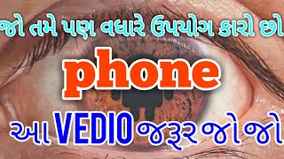 આંખ ઉઘાડી નાખવા વાળો vedio (Internet Addiction) in gujrati by shailesh jani