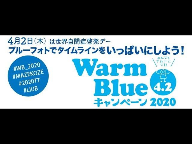 WarmBlue2020 4月2日(木)世界自閉症啓発デーはブルーフォトでタイムラインをいっぱいにしよう♬