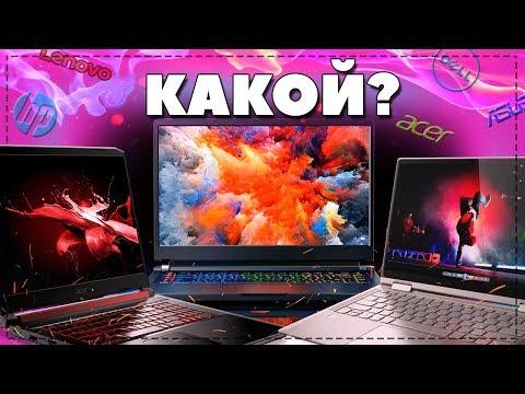 КАКОЙ НОУТБУК ЛУЧШЕ? Выбор производителя! Лучший производитель ноутбуков! Какой выбрать в 2019 году?