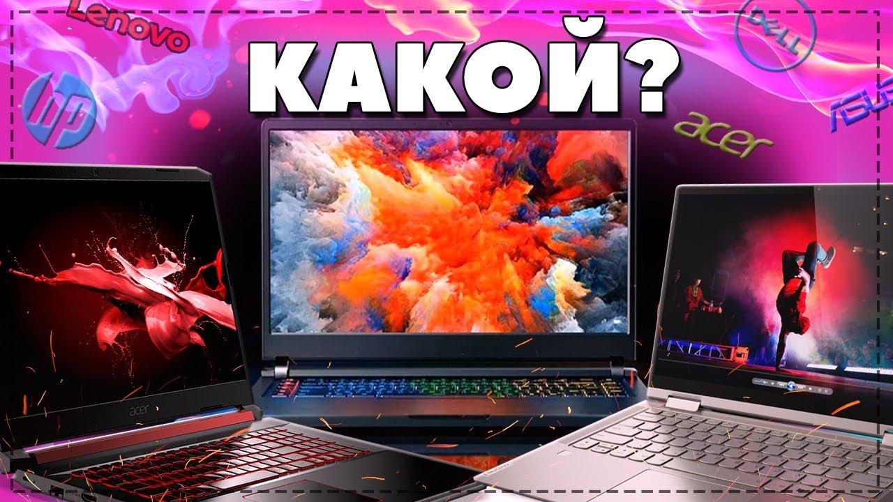Какой Выбрать Ноутбук и Какой Ноутбук Купить? Выбор Производителя Ноутбука?