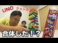 【究極合体】ウノとジェンガが合体したゲームがめちゃくちゃ面白い!!