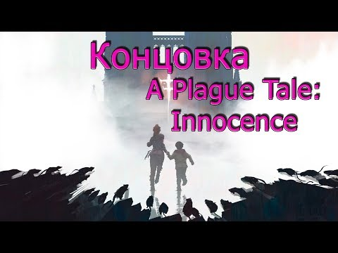 Game ending / Концовка A Plague Tale: Innocence |