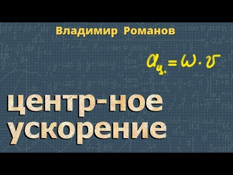 Как найти центростремительное ускорение формула