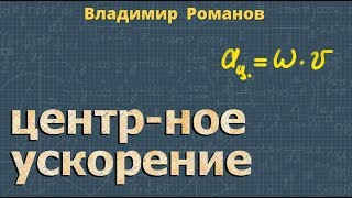 центростремительное УСКОРЕНИЕ | кинематика | физика 9 и 10 класс