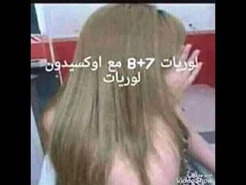 6e26989a3c5fe مزج صبيغة الشعر لوريات و الحصول على الوان جميلة - YouTube