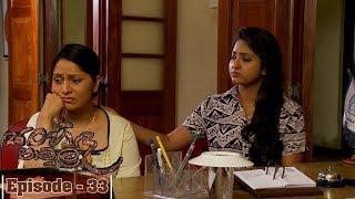 Sanhinda Pamula | Episode 33 - (2018-08-12) | ITN Thumbnail