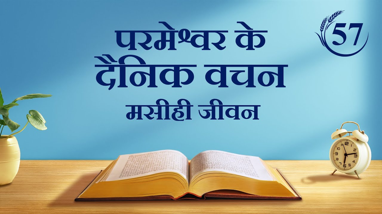 """परमेश्वर के दैनिक वचन   """"केवल अंतिम दिनों का मसीह ही मनुष्य को अनंत जीवन का मार्ग दे सकता है""""   अंश 57"""