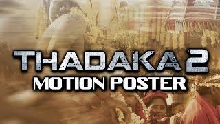 Thadaka 2 (Shailaja Reddy Alludu) Official Motion Poster | Naga Chaitanya, Ramya Krishnan, Anu