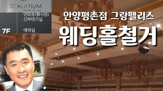 M013 굴삭기 평촌동 예식장 내부철거(안양평촌그랑펠리…