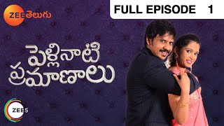 Pelli Nati Pramanalu - Watch Full Episode 1 of 17th September 2012