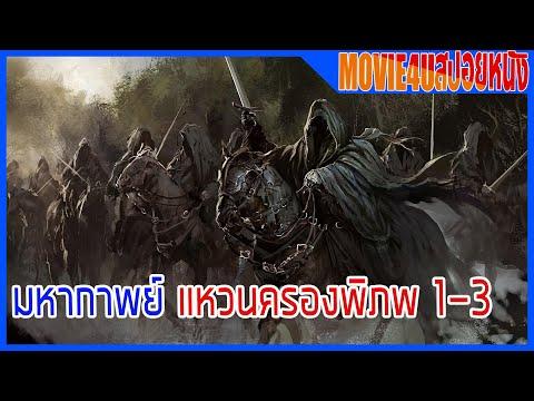 อภิมหาสงครามที่คุณเกินคาดคิด กับมหากาพย์ The lord of the ring รวมภาค 123 Movie4u สปอยหนัง