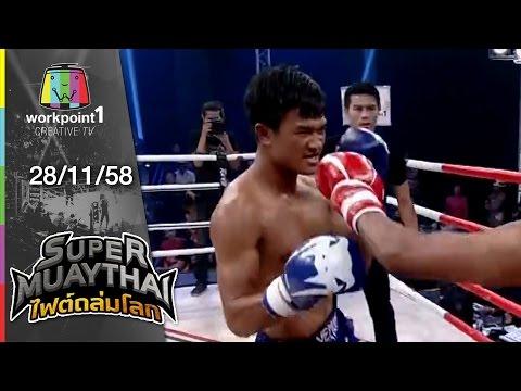SUPER MUAYTHAI ไฟต์ถล่มโลก | Tournament  Final | นารูโตะ VS LEONARD | 28 พ.ย. 58 Full HD
