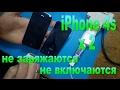 Ремонт iPhone 4s не включается не заряжается - Repairing iPhone 4s is not included is not charged