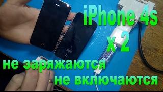 Ремонт iPhone 4s не включается не заряжается - Repairing iPhone 4s is not included is not charged(Принесли два iPhone 4s с одинаковыми симптомами. Просто батареи ушли в сон!! Спасибо за Просмотр, ставим Лайк!!ツ..., 2017-02-05T14:58:46.000Z)