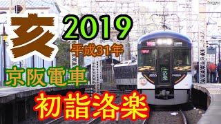 2019 ノンストップ快速特急「初詣洛楽」 京阪電車 3000系&8000系 特製ヘッドマーク掲出