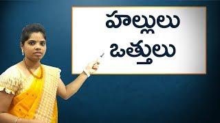 హల్లులు వత్తులు : consonants: Telugu alphabet for all