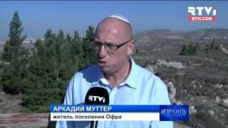 «Израиль за неделю» / Международные новости RTVi — 20 ноября 2016 года