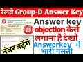 Railway Group-D List of Wrong Answer Key /Master key   answer key raise objection  Answer Key में