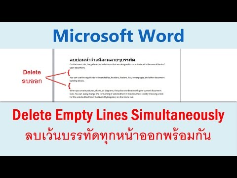 Ms Word: ลบเว้นบรรทัดทุกหน้าออกพร้อมกัน Delete empty lines simultaneously