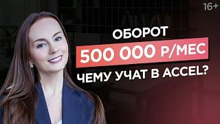 Как можно зарабатывать в интернете 500 000 р/мес. Акселератор онлайн-школ про бизнес в интернете 16+