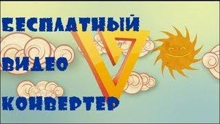Самый лучший бесплатный видео конвертер(www.freemake.com., 2013-10-09T08:19:05.000Z)
