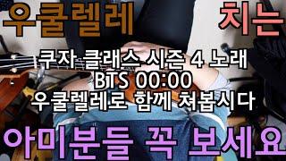 쿠자 클래스 시즌4 노래 - BTS 00:00 우쿨렐레…