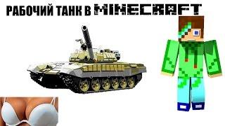Рабочий танк- Minecraft механизмы