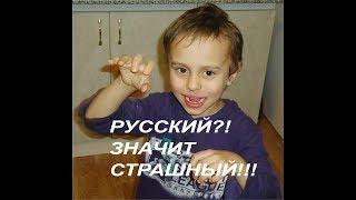 Эй, американцы, мы, русские, страшные, а не некрасивые!