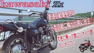 女性に乗って貰いたいバイク モンキー125 ‼️普通自動車免許に小型自動二輪が付帯に改正❓❓❓/ Kawasaki Z1 【モトブログ】旧車 motovlog Motorcycle 70's