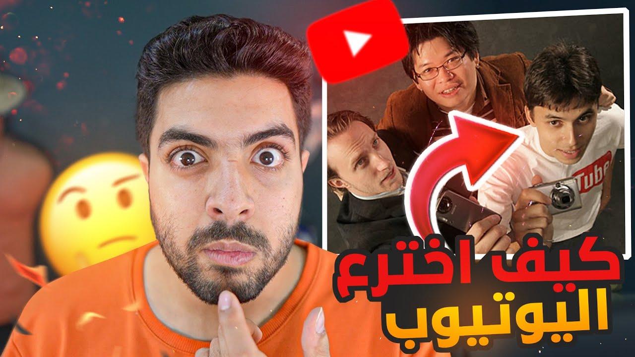 قصة نجاح يوتيوب youtube