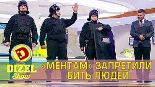«Ментам» запретили бить людей | Дизель cтудио