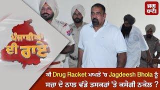 ਕੀ Drug Racket ਮਾਮਲੇ 'ਚ Jagdeesh Bhola ਨੂੰ ਸਜ਼ਾ ਦੇ ਨਾਲ ਵੱਡੇ ਤਸਕਰਾਂ 'ਤੇ ਕਸੇਗੀ ਨਕੇਲ ?
