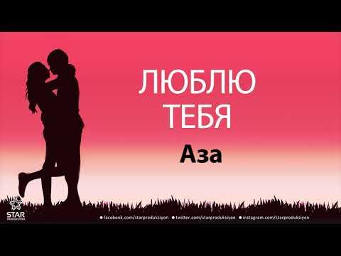 Люблю Тебя Аза - Песня Любви На Имя