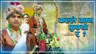 Kalle Kaan Phukyo Ra?   Pashupati Sharma & Shanta Pariyar   New Nepali Lok Dohori Song 2076