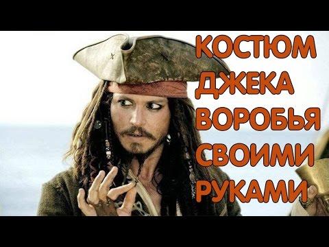 Новогодний костюм пирата ДЖЕКА ВОРОБЬЯ СВОИМИ РУКАМИ