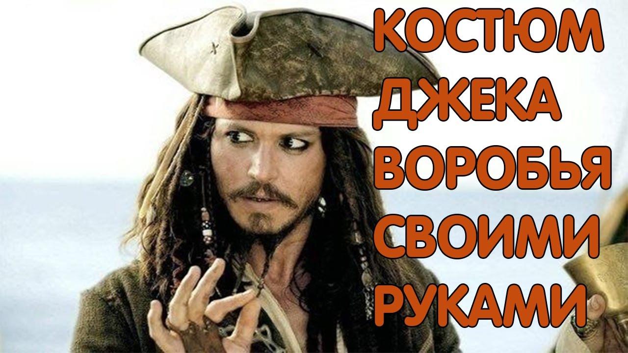 Бандана пирата своими руками фото 482